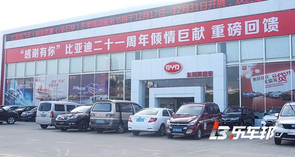 东莞周通泰比亚迪常平4S店