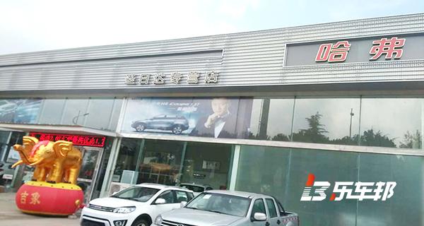 青岛莱西圣日达长城4S店