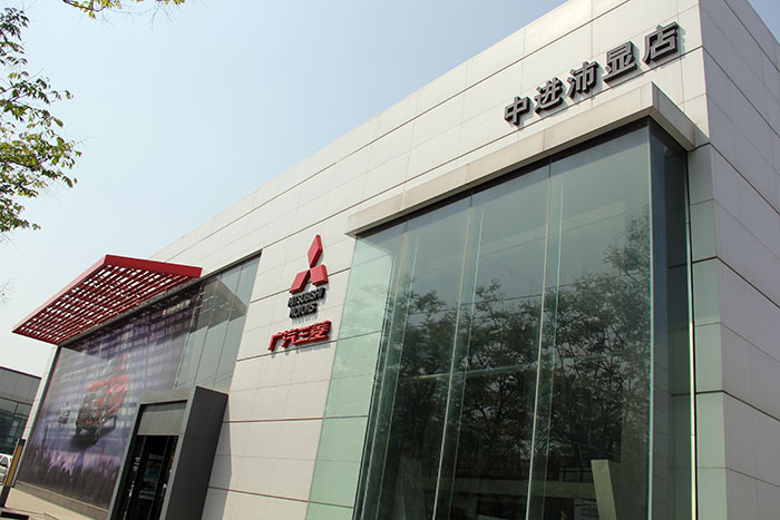 天津中进沛显三菱4S店