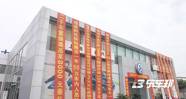 上海众凯上汽大众4S店