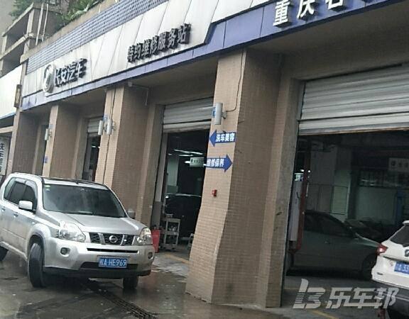 CS754S店保养