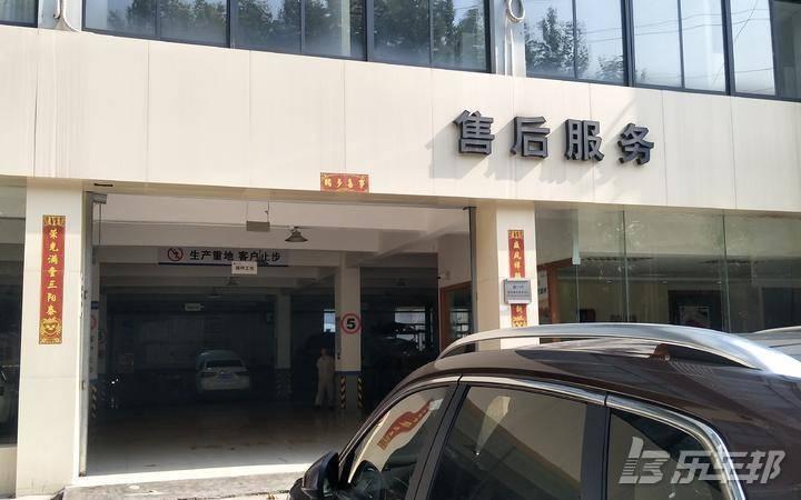 荣威i64S店保养