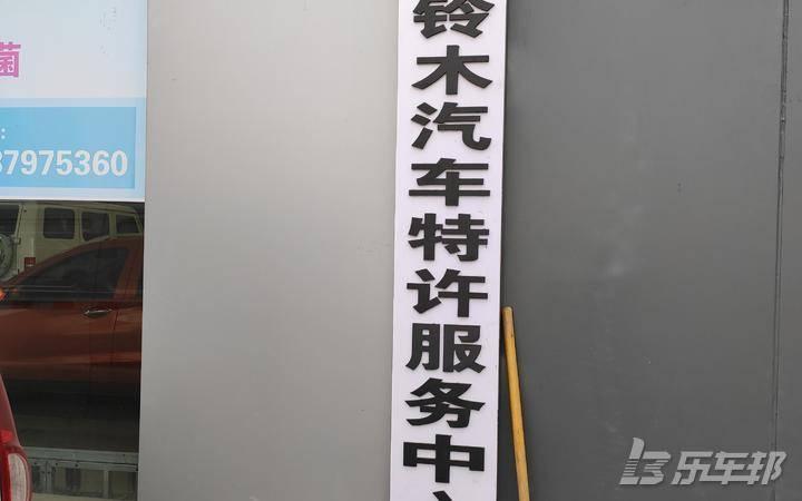 启悦4S店保养