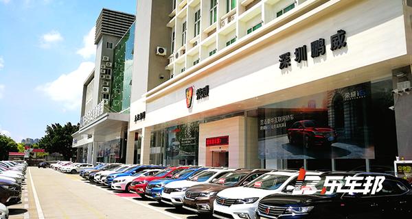 深圳鹏威荣威4S店