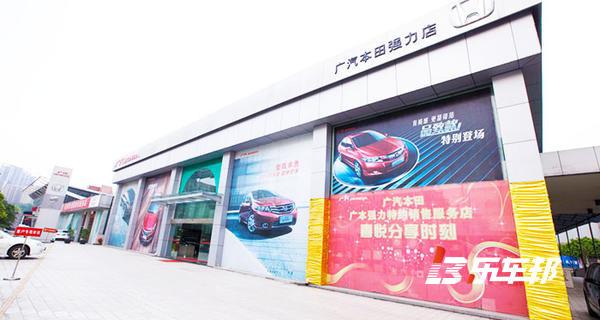 重庆强力广汽本田4S店