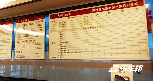 深圳东风风行永捷4S店