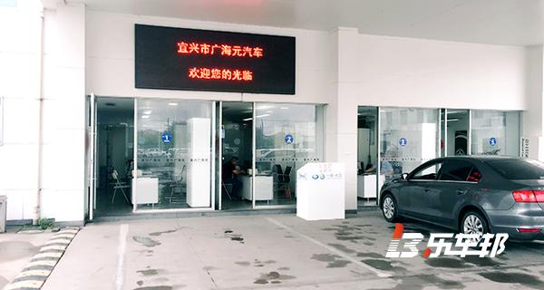 宜兴广海元一汽大众4S店