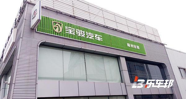 常州东安宝骏4S店