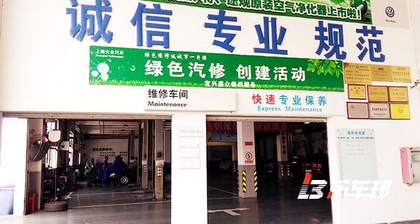 宜兴盛众上海大众4S店