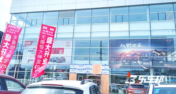 无锡恒大北汽4S店