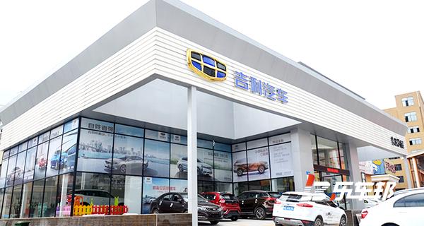 福州吉沃博特吉利4S店