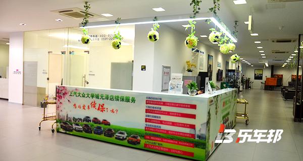 福州元泽上海大众4S店