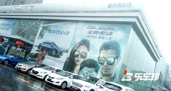 浙江元通通达北京现代4S店