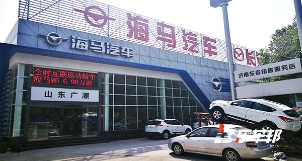 济南广源海马4S店