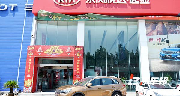 济南泰通东风起亚4S店