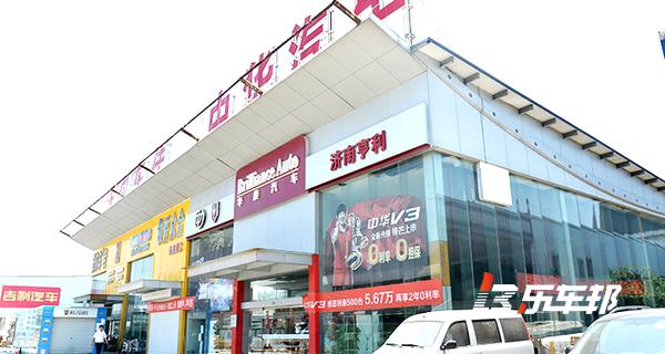 济南亨利中华4S店