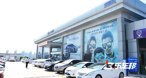 济南华建北京现代4S店