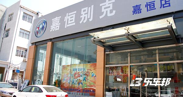 济南嘉恒别克4S店