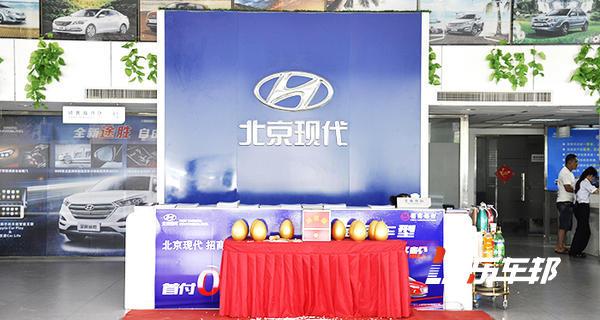 福州新锐北京现代4S店