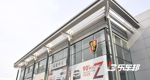 福建中豪荣威4S店