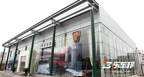 保定金昌瑞祥荣威4S店