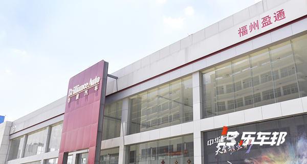 福州盈通中华汽车4S店