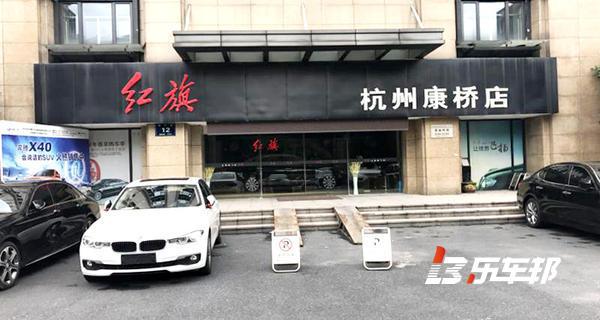 杭州百世腾红旗4S店