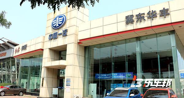 唐山冀东华丰奔腾4S店