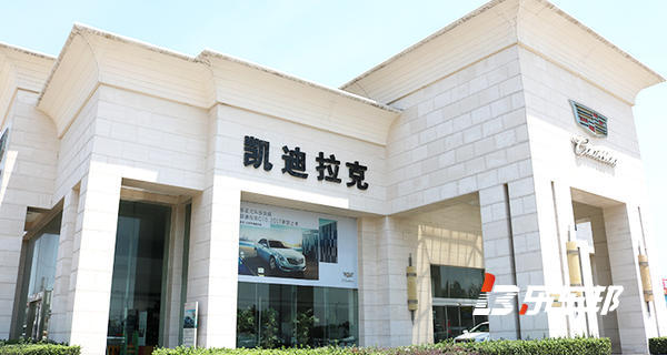 唐山荣川凯爵凯迪拉克4S店