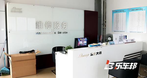 唐山庞大精广众泰4S店
