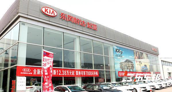 唐山悦众东风起亚4S店