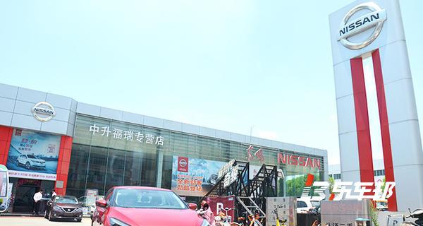 福州中升福瑞东风日产4S店