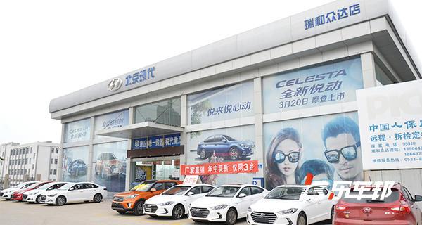济南瑞和众达北京现代4S店