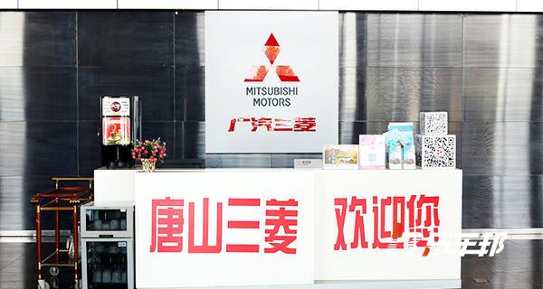 唐山广汽三菱4S店