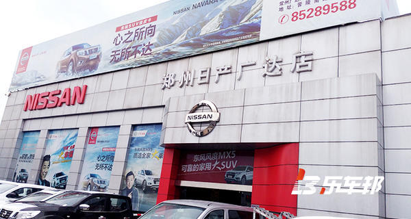 常州广达郑州日产4S店