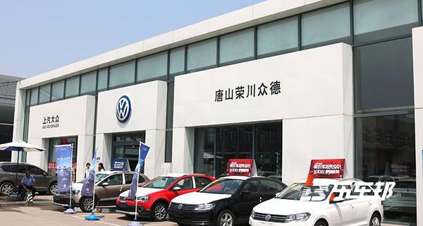 唐山荣川众德上海大众4S店