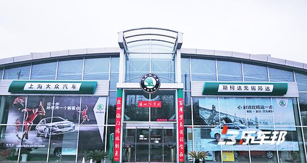 无锡邦达斯柯达4S店