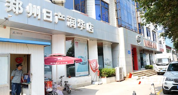 济南金龙郑州日产4S店