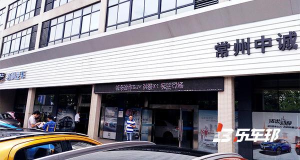 常州中诚吉利4S店