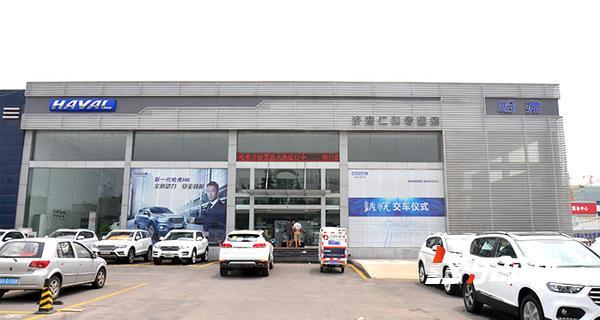 济南章丘仁和长城4S店