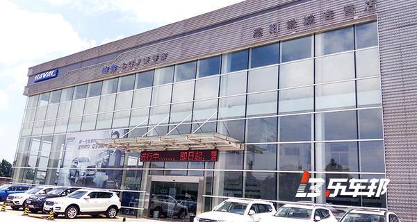 溧阳长城4S店