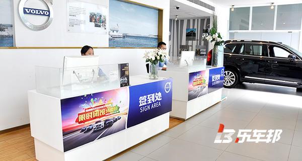 福州鼎沃沃尔沃4S店