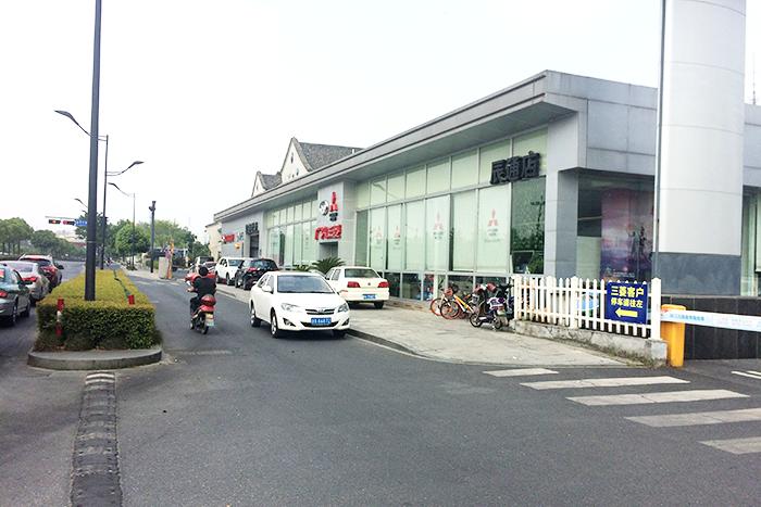 浙江辰通广汽三菱4S店