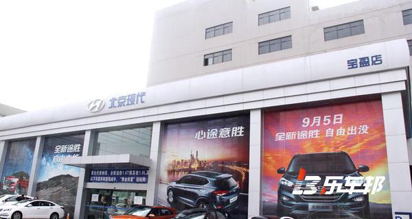 杭州宝盈北京现代4S店