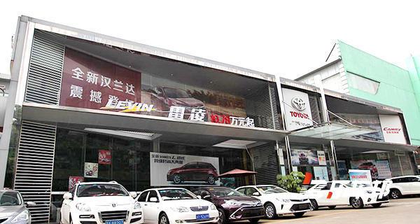 广州逸富广汽丰田4S店