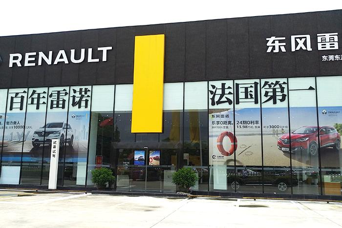 东莞市东瀚雷诺4S店