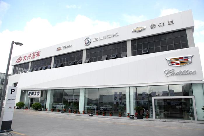 深圳大兴凯迪拉克4S店