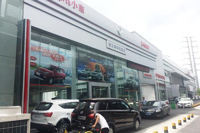 浙江和平东风风光4S店