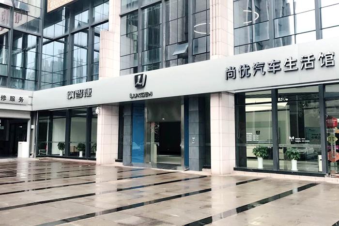 尚优纳智捷4S店