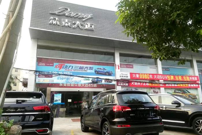 东莞市俊盈众泰4S店